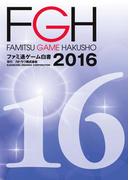 ファミ通ゲーム白書2016(ビジネスファミ通)
