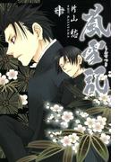 嵐雪記(10)(ZERO-SUMコミックス)