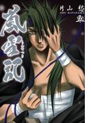 嵐雪記(5)(ZERO-SUMコミックス)