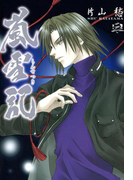 嵐雪記(3)(ZERO-SUMコミックス)