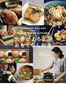 JAPANESE RECIPES from MARI'S TOKYO KITCHEN 世界がよろこぶ おもてなし和食