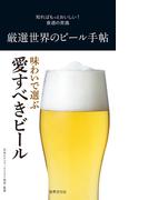 厳選世界のビール手帖(知ればもっとおいしい!食通の常識)