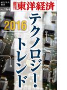 2016 テクノロジー・トレンド-週刊東洋経済eビジネス新書No.164(週刊東洋経済eビジネス新書)