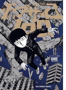 モブサイコ100 12(裏少年サンデーコミックス)