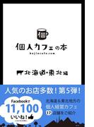 個人カフェの本 北海道・東北編(個人カフェの本)