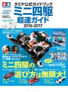 タミヤ公式ガイドブック ミニ四駆 超速ガイド2016-2017(学研MOOK)