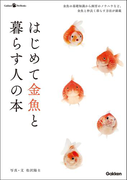 はじめて金魚と暮らす人の本(GakkenPetBooks)