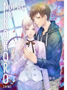 【全1-2セット】Not AI, It's KOKORO