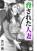 脅された人妻(愛COCO!)