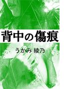 背中の傷痕(愛COCO!)