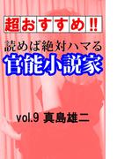 【超おすすめ!!】読めば絶対ハマる官能小説家vol.9真島雄二(愛COCO!Special)