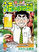 酒のほそ道(39)