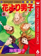 花より男子 カラー版 6(マーガレットコミックスDIGITAL)