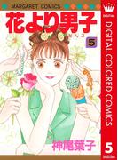 花より男子 カラー版 5(マーガレットコミックスDIGITAL)