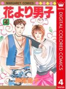 花より男子 カラー版 4(マーガレットコミックスDIGITAL)