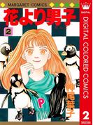 花より男子 カラー版 2(マーガレットコミックスDIGITAL)
