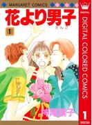 花より男子 カラー版 1(マーガレットコミックスDIGITAL)