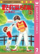 愛さずにはいられない 2(マーガレットコミックスDIGITAL)
