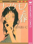 ナマケモノと春(マーガレットコミックスDIGITAL)