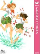 ふたりぼっち(マーガレットコミックスDIGITAL)
