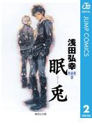 浅田弘幸作品集 2 眠兎(ジャンプコミックスDIGITAL)