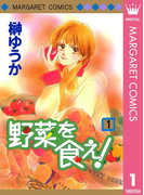 野菜を食え! 1(マーガレットコミックスDIGITAL)