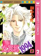 女冥利1994 2(マーガレットコミックスDIGITAL)