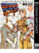 狂四郎2030 20(ヤングジャンプコミックスDIGITAL)