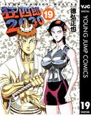 狂四郎2030 19(ヤングジャンプコミックスDIGITAL)