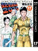 狂四郎2030 17(ヤングジャンプコミックスDIGITAL)