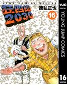 狂四郎2030 16(ヤングジャンプコミックスDIGITAL)