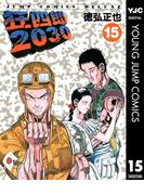 狂四郎2030 15(ヤングジャンプコミックスDIGITAL)