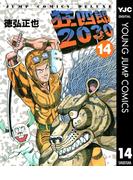 狂四郎2030 14(ヤングジャンプコミックスDIGITAL)