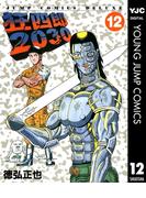 狂四郎2030 12(ヤングジャンプコミックスDIGITAL)
