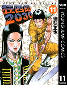 狂四郎2030 11(ヤングジャンプコミックスDIGITAL)