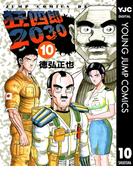 狂四郎2030 10(ヤングジャンプコミックスDIGITAL)