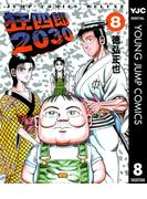 狂四郎2030 8(ヤングジャンプコミックスDIGITAL)