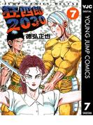 狂四郎2030 7(ヤングジャンプコミックスDIGITAL)