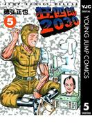狂四郎2030 5(ヤングジャンプコミックスDIGITAL)