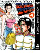 狂四郎2030 4(ヤングジャンプコミックスDIGITAL)