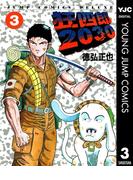狂四郎2030 3(ヤングジャンプコミックスDIGITAL)