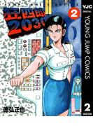 狂四郎2030 2(ヤングジャンプコミックスDIGITAL)