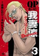 QP 我妻涼 ~Desperado~ 3(ヤングチャンピオン・コミックス)