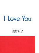 I Love You(幻冬舎単行本)