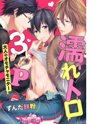 濡れトロ3P 大人のオモチャモニター(4)(ダリアコミックスe)