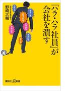 「ハラ・ハラ社員」が会社を潰す(講談社+α新書)