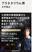 プラネタリウム男(講談社現代新書)