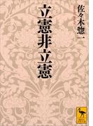 立憲非立憲(講談社学術文庫)