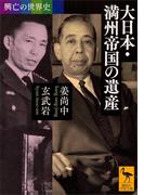 興亡の世界史 大日本・満州帝国の遺産(講談社学術文庫)