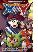 ポケットモンスターSPECIAL X・Y 4(てんとう虫コミックス)